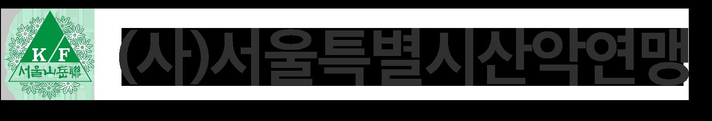 (사)서울특별시산악연맹